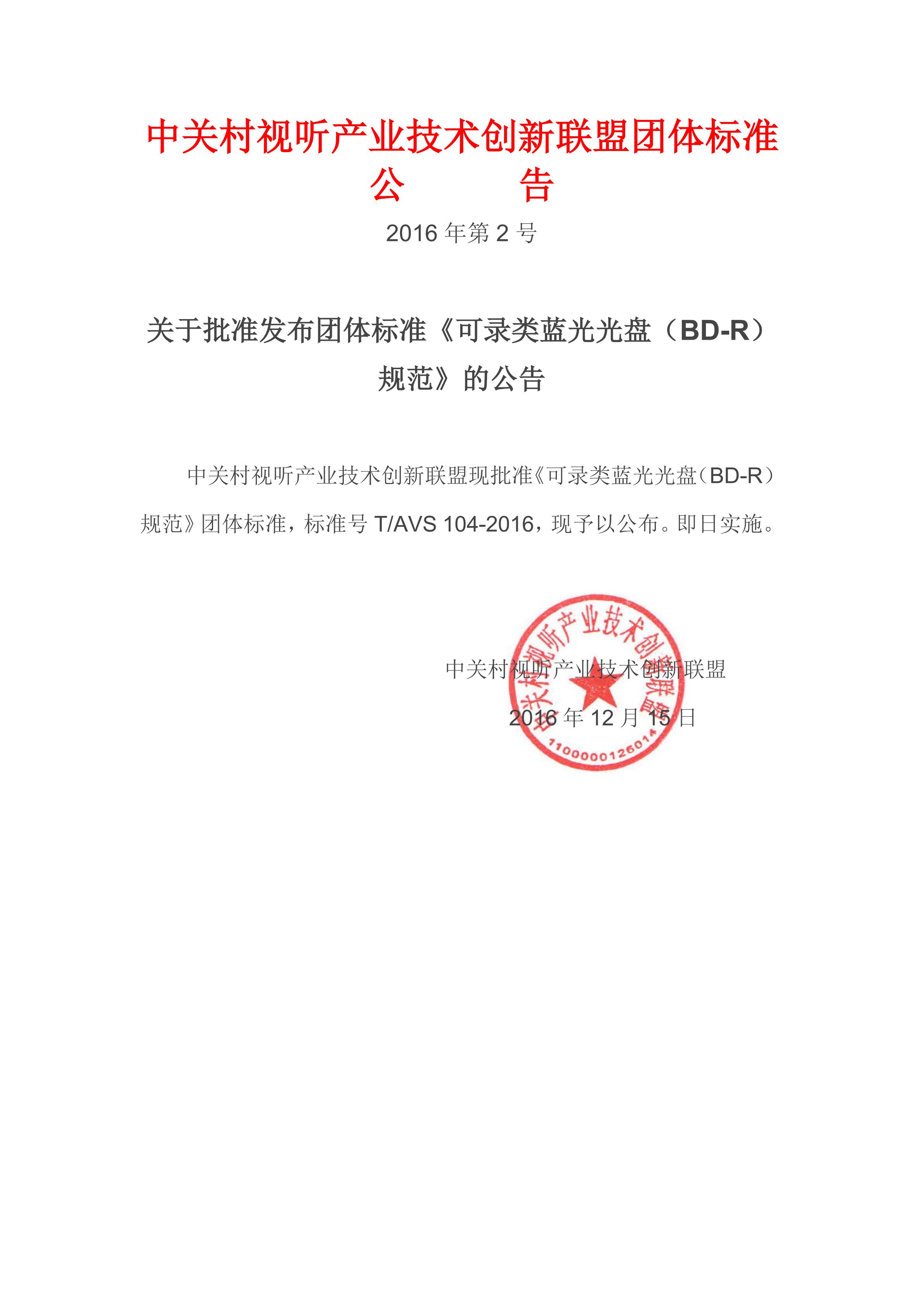 4.2016团体标准发布公告-可录类蓝光光盘(BD-R)规范_00.png