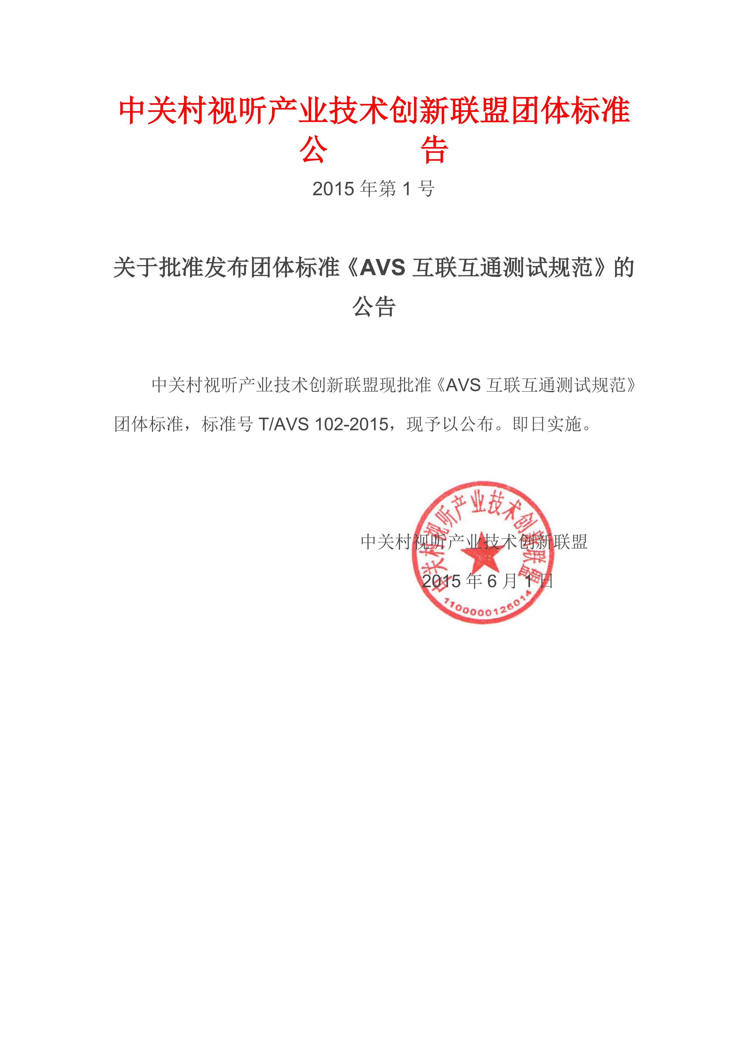 2.2015团体标准发布公告-AVS互联互通测试规范_00.png