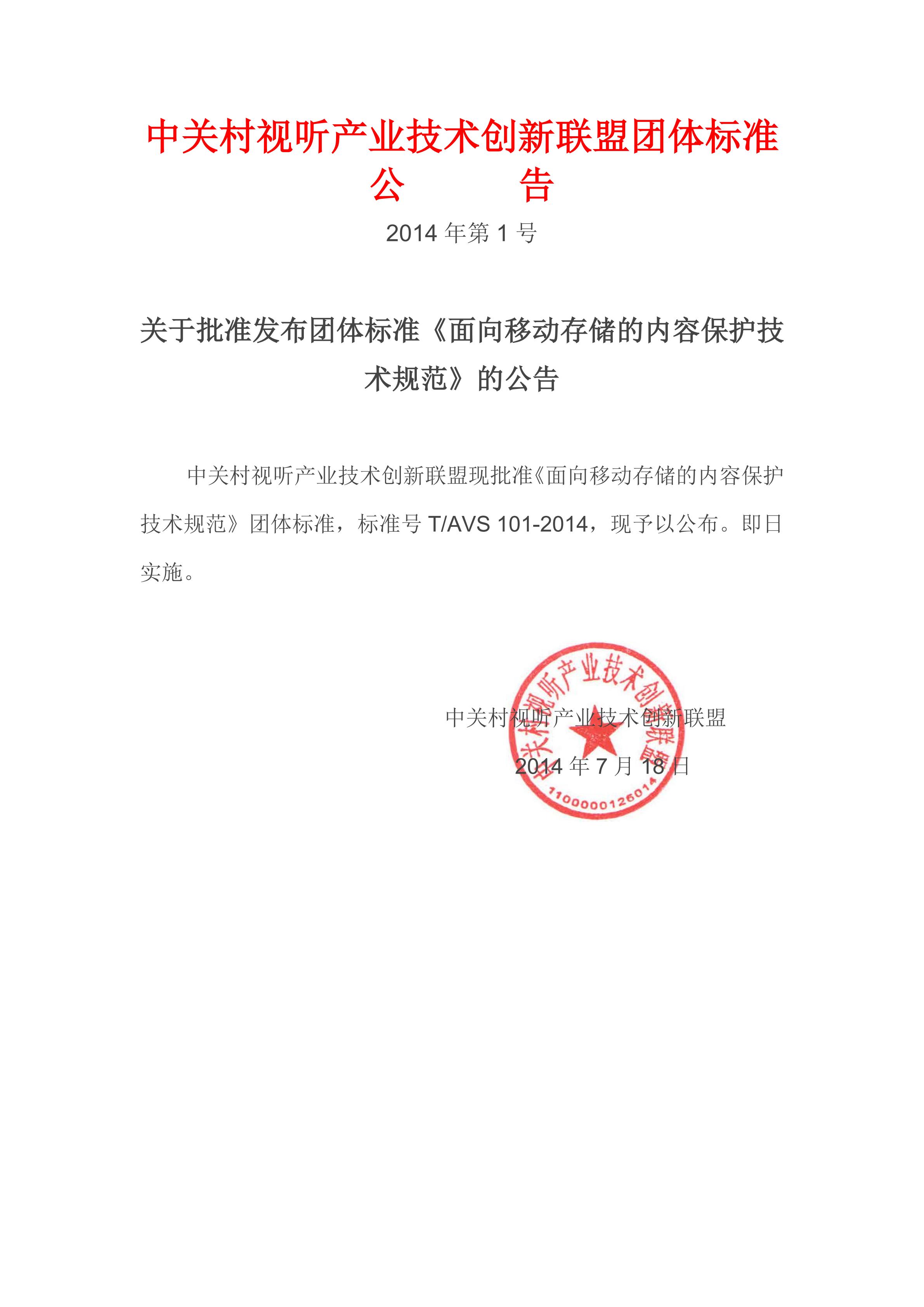 1.2014团体标准发布公告-面向移动存储的内容保护技术规范_00.png